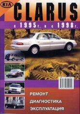 Kia Clarus с 1995 г.в. и 1998 г.в. Руководство по ремонту, эксплуатации и техническому обслуживанию. - артикул:462