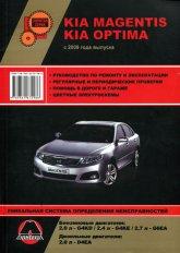 Kia Magentis и Kia Optima с 2009 г.в. Руководство по ремонту, эксплуатации и техническому обслуживанию. - артикул:3299