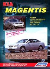 Руководство по ремонту и техническому обслуживанию Kia Magentis 2006-2011 г.в. - артикул:4127