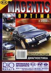 Kia Magentis и Kia Optima с 2000 г.в. Руководство по ремонту, эксплуатации и техническому обслуживанию. - артикул:348