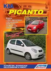 Руководство по ремонту и техническому обслуживанию Kia Picanto 2004-2011 г.в. - артикул:3869