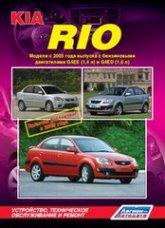 Руководство по ремонту и техническому обслуживанию Kia Rio 2005-2011 г.в. - артикул:4110