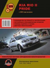 Kia Rio II / Kia Pride с 2005 г.в. Руководство по ремонту, эксплуатации и техническому обслуживанию. - артикул:3757