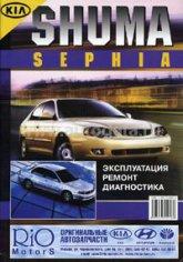 Kia Sephia и Kia Shuma. Руководство по ремонту, эксплуатации и техническому обслуживанию. - артикул:201