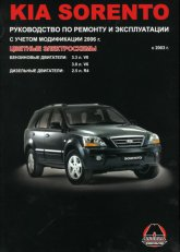 Kia Sorento с 2003 г. в. с учетом модификации 2006 г. Руководство по ремонту, эксплуатации и техническому обслуживанию. - артикул:1954