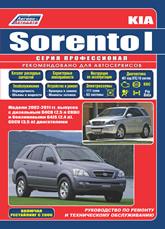 Руководство по ремонту и техническому обслуживанию Kia Sorento 2002-2011 г.в. - артикул:2069