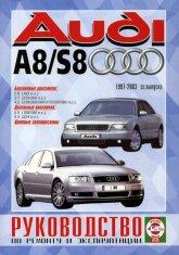 Audi A8 и Audi S8 1997-2003 г.в. Руководство по ремонту, эксплуатации и техническому обслуживанию.