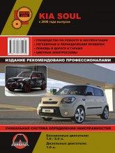 Kia Soul с 2008 г.в. Руководство по ремонту, эксплуатации и техническому обслуживанию.