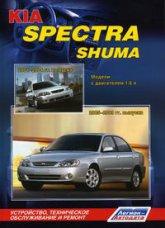 Kia Spectra 2005-2009 г.в. и Kia Shuma 2001-2004 г.в. Руководство по ремонту, эксплуатации и техническому обслуживанию. - артикул:1560