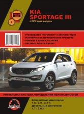 Kia Sportage III c 2010 г.в. Руководство по ремонту, эксплуатации и техническому обслуживанию. - артикул:4179