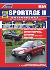 Руководство по ремонту и техническому обслуживанию Kia Sportage 2004-2010 г.в. - артикул:2016
