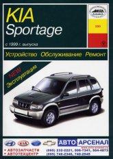 Kia Sportage 1999-2004 г.в. Руководство по ремонту, эксплуатации и техническому обслуживанию. - артикул:1664