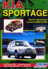 Руководство по ремонту и эксплуатации Kia Sportage 1994-2000 г.в. - артикул:39
