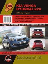 Kia Venga и Hyundai ix20 с 2009 г.в. Руководство по ремонту и техническому обслуживанию, инструкция по эксплуатации. - артикул:4307