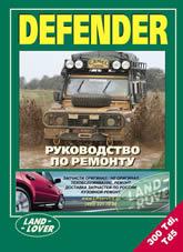Руководство по ремонту и техническому обслуживанию Land Rover Defender 90 / 110 / 130. - артикул:3431