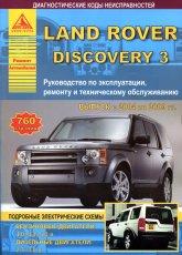 Land Rover Discovery 3 2004-2009 г.в. Руководство по ремонту, эксплуатации и техническому обслуживанию. - артикул:845