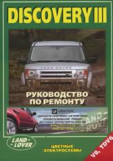 Руководство по ремонту и техническому обслуживанию Land Rover Discovery III 2004-2009 г.в. - артикул:3606