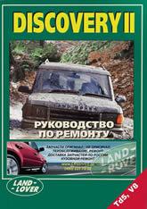 Руководство по ремонту и техническому обслуживанию Land Rover Discovery II. - артикул:893