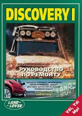 Руководство по ремонту и техническому обслуживанию Land Rover Discovery I.