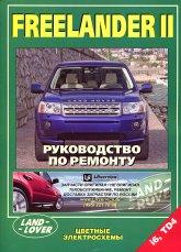 Руководство по ремонту и техническому обслуживанию Land Rover Freelander II с 2006 г.в. - артикул:3003