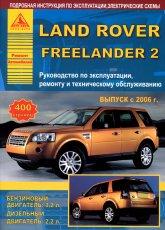 Land Rover Freelander 2 с 2006 г.в. Руководство по ремонту, эксплуатации и техническому обслуживанию. - артикул:4058