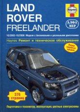 Land Rover Freelander 2003-2006 г.в. Руководство по ремонту, эксплуатации и техническому обслуживанию. - артикул:1920