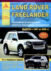 Land Rover Freelander 1997-2006 г.в. Руководство по ремонту, эксплуатации и техническому обслуживанию. - артикул:2229