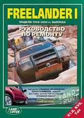 Руководство по ремонту и техническому обслуживанию Land Rover Freelander I 1998-2006 г.в. - артикул:1599