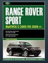Range Rover Sport 2005-2009 г.в. Руководство по ремонту, эксплуатации и техническому обслуживанию. - артикул:4117