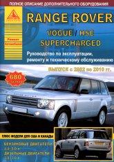 Range Rover / Vogue / HSE / Supercharged 2002-2010 г.в. Руководство по ремонту, эксплуатации и техническому обслуживанию. - артикул:3717