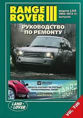 Руководство по ремонту и техническому обслуживанию Range Rover III 2002-2012 г.в. - артикул:3453