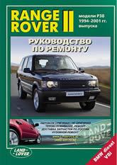 Руководство по ремонту и техническому обслуживанию Range Rover II модель Р38 1994-2001 г.в. - артикул:1898