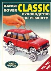 Руководство по ремонту и техническому обслуживанию Range Rover Classic.