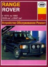 Range Rover 1970-1992 г.в. Руководство по ремонту, эксплуатации и техническому обслуживанию. - артикул:1782