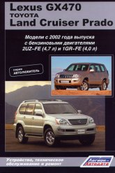 Lexus GX470 и Toyota Land Cruiser Prado 120 2002-2009 г.в. Руководство по ремонту и техническому обслуживанию, инструкция по эксплуатации. - артикул:1394