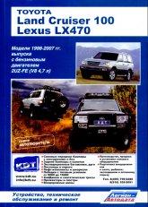 Lexus LX470 и Toyota Land Cruiser 100 1998-2007 г.в. Руководство по ремонту, эксплуатации и техническому обслуживанию. - артикул:3556