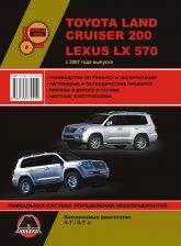 Lexus LX570 и Toyota Land Cruiser 200 с 2007 г.в. Руководство по ремонту, эксплуатации и техническому обслуживанию. - артикул:4485