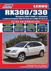 Lexus RX300 и Lexus RX330 2003-2006 г.в. Руководство по ремонту и техническому обслуживанию, инструкция по эксплуатации. - артикул:1654