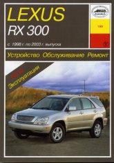 Lexus RX300 1998-2003 г.в. Руководство по ремонту, эксплуатации и техническому обслуживанию. - артикул:2174