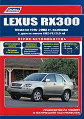 Lexus RX300 1997-2003 г.в. Руководство по ремонту, эксплуатации и техническому обслуживанию. - артикул:1621