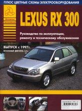 Lexus RX300 с 1997 г.в. Руководство по ремонту, эксплуатации и техническому обслуживанию. - артикул:461