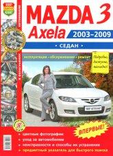 Цветное руководство по ремонту и эксплуатации Mazda 3 и Mazda Axela седан 2003-2009 г.в. - артикул:3678