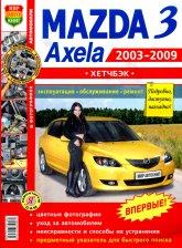 Цветное руководство по ремонту и эксплуатации Mazda 3 и Mazda Axela хэтчбек 2003-2009 г.в. - артикул:3389