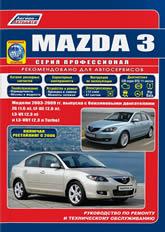 Руководство по ремонту и техническому обслуживанию Mazda 3 2003-2009 г.в. - артикул:1402