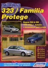 Руководство по ремонту и техническому обслуживанию Mazda 323 / Familia / Protege 1998-2004 г.в. - артикул:1120
