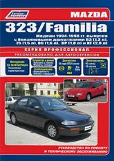 Руководство по ремонту и техническому обслуживанию Mazda 323 / Familia 1994-1998 г.в. - артикул:3718