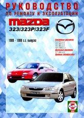 Mazda 323/323P/323F 1989-1998 г.в. Руководство по ремонту, эксплуатации и техническому обслуживанию. - артикул:244