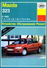 Mazda 323 1985-1993 г.в. Руководство по ремонту, эксплуатации и техническому обслуживанию. - артикул:2175