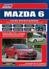 Руководство по ремонту и техническому обслуживанию Mazda 6 2002-2007 г.в.