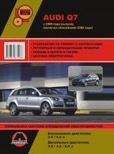 Руководство по ремонту и эксплуатации Audi Q7 с 2006 и 2008 г.в. - артикул:3690
